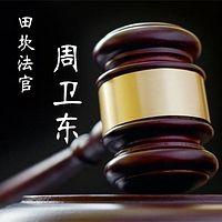 周卫东系列专题片、情景剧