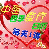中医四季食疗日历每天一讲
