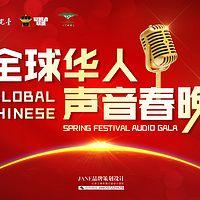 2018首届全球华人声音春晚