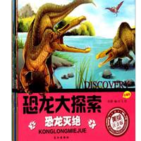 恐龙大探索 六部曲