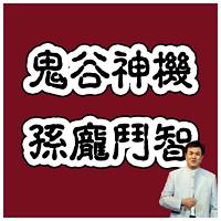孙庞斗智(神话版)
