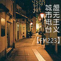 虚无主义城市电台FM223