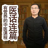 医话连篇:经典中医课