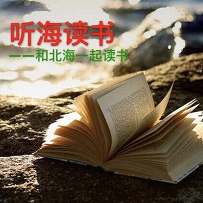 听海读书:和北海一起读书