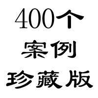 400个案例共分享