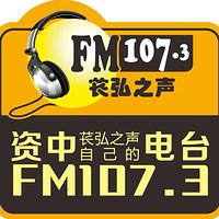 资中人民广播电台苌弘之声