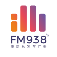 938重庆私家车广播