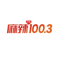 重庆麻辣电台Fm100.3
