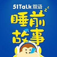 51Talk双语睡前故事