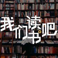 我们读书吧