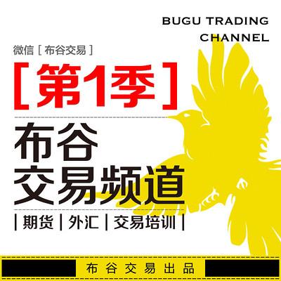交易布谷频道[第一季]期货/外汇/股票/股指