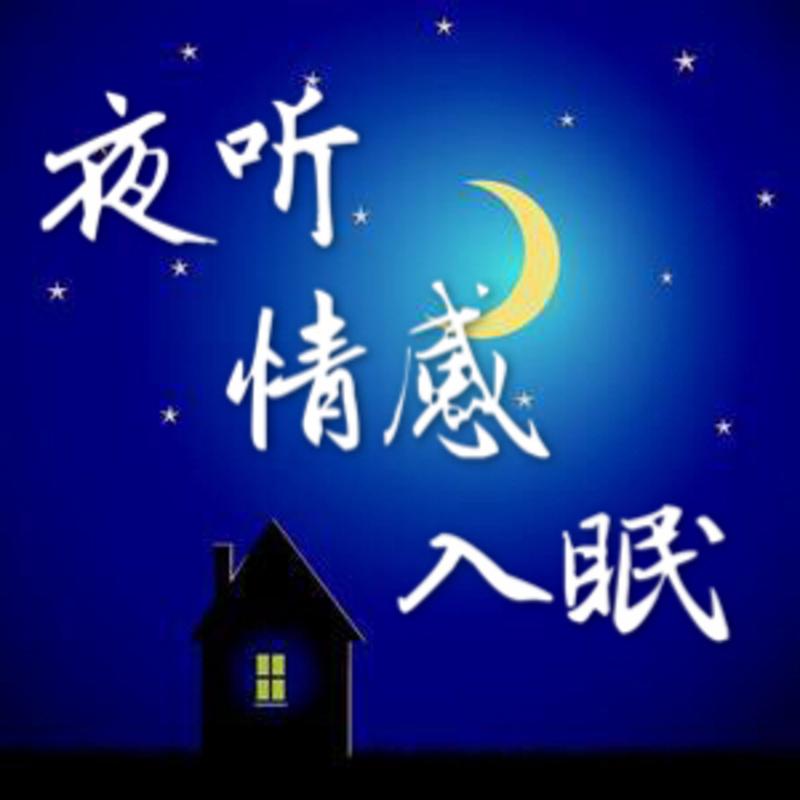 夜听情感入梦