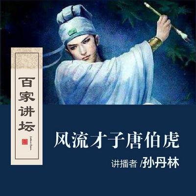 百家讲坛  风流才子唐伯虎【全集】