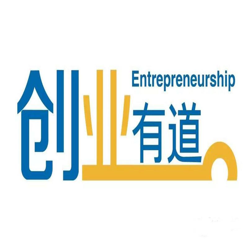 创富创业指导