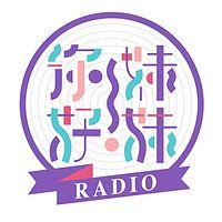 你好妹妹Radio