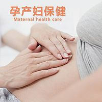 孕产妇保健