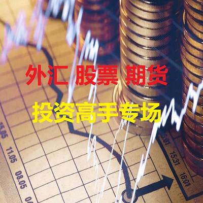 外汇股票期货投资高手专场