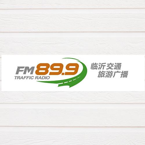 临沂交通旅游广播