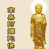 《南无阿弥陀佛》佛教音乐大全