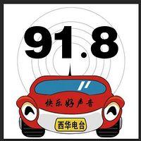 西华人民广播电台