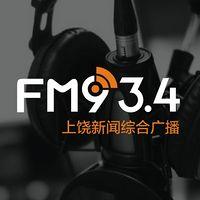 934上饶新闻综合广播