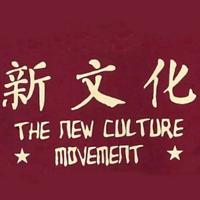 """""""新文化""""运动"""