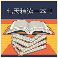 七天精读一本书第一辑(完结)
