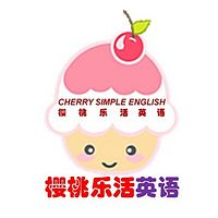 樱桃乐活英语