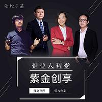 紫金创享·创业大讲堂 第一季
