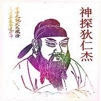 神探狄仁杰(秦笙播讲版)