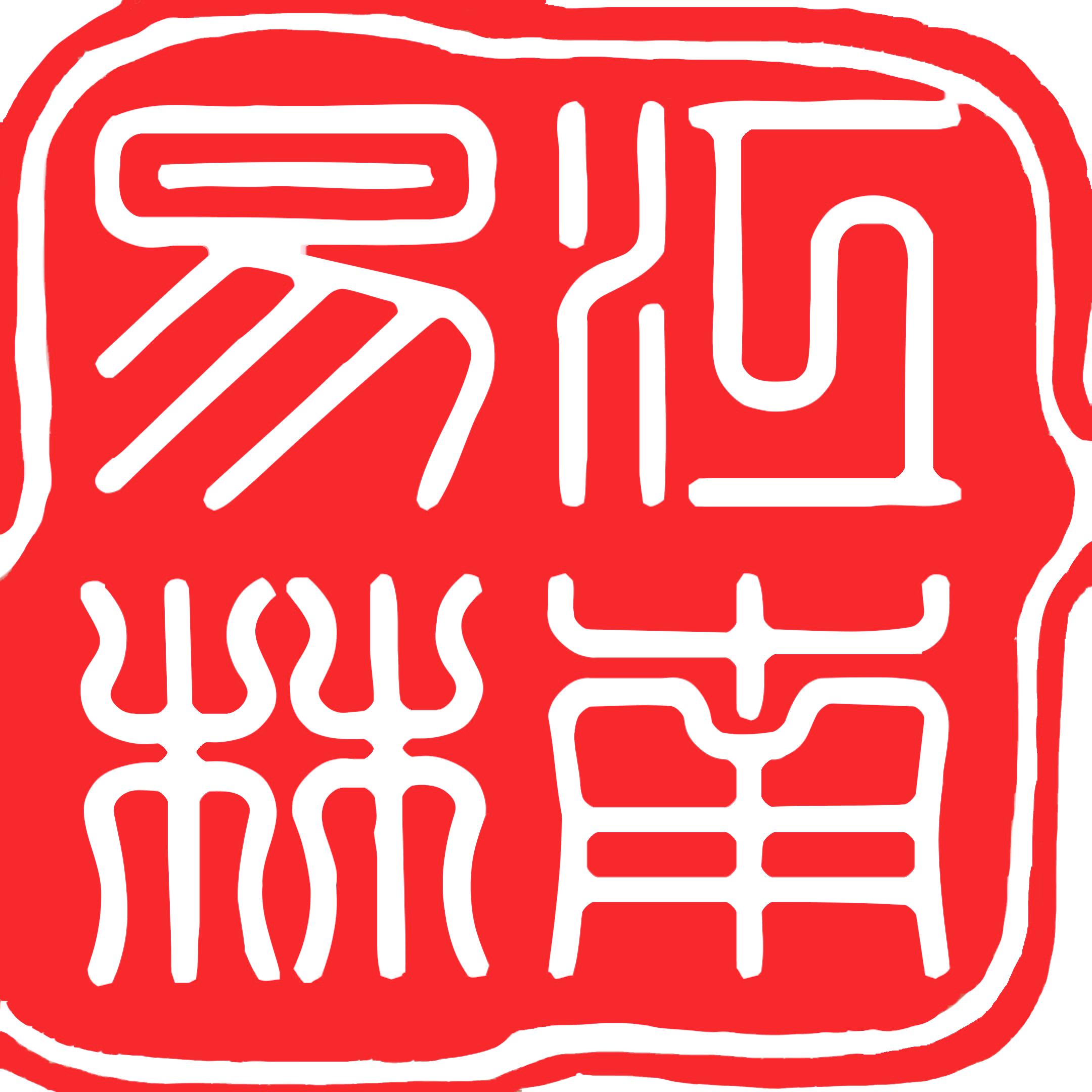 江南易林周易研究中心