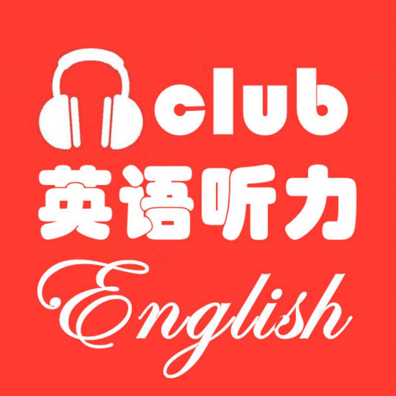 英语听力俱乐部
