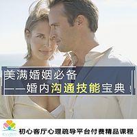 美满婚姻必备-婚内沟通技能宝典