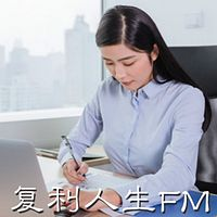 复利人生FM
