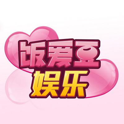 饭爱豆娱乐