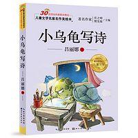 小乌龟写诗(睡前童话故事)
