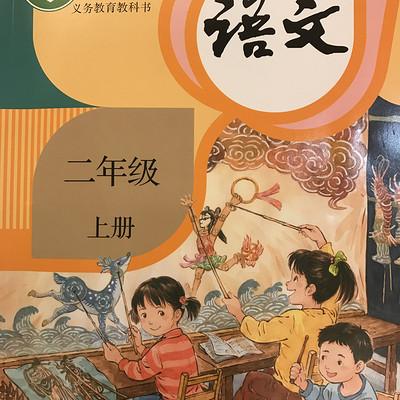 娓娓学语文 | 二年级上册(新部编本)