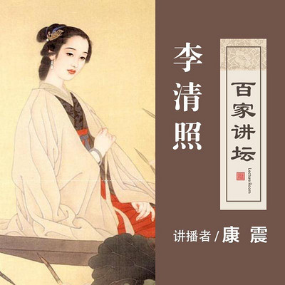 百家讲坛 康震说李清照【全集】