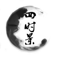 【光合积木】四时景
