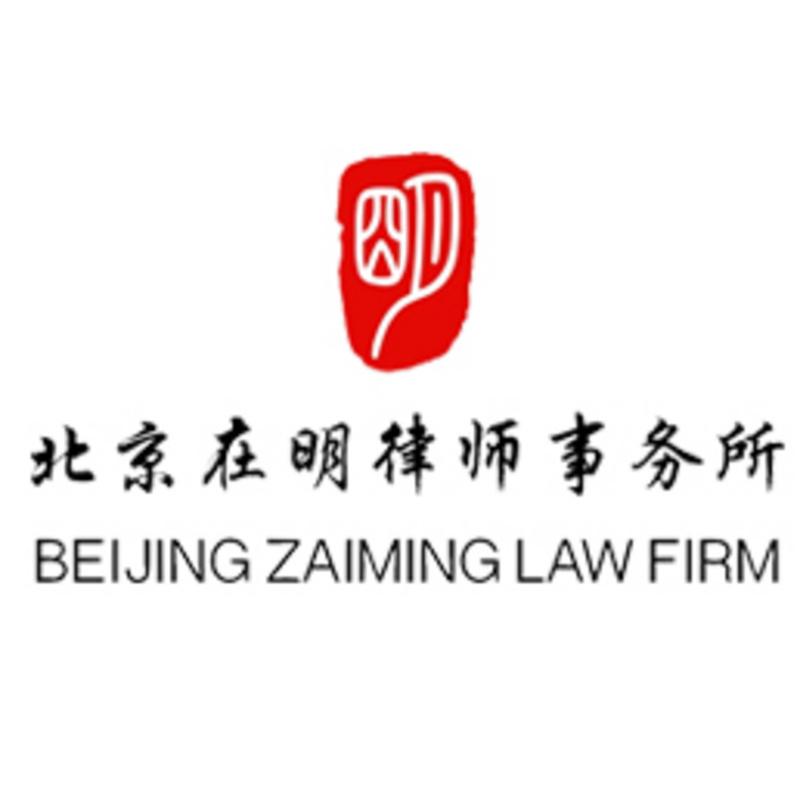 北京在明律师事务所