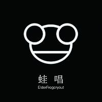 蛙唱/Elderfrogcryout
