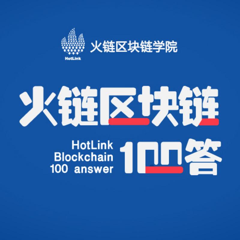 HotLink区块链学院