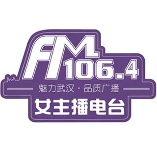 武汉1064女主播电台