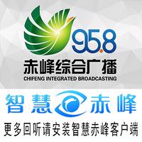 赤峰综合广播