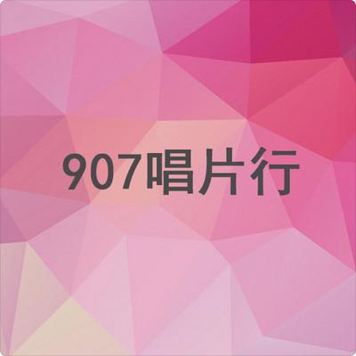 907唱片行