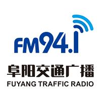 阜阳交通广播