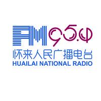 怀来人民广播电台 FM95.4