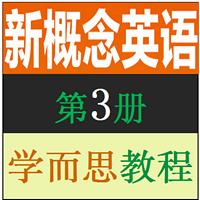 新概念英语第三册 精讲视频+讲义+习题【小米粥爱学习】
