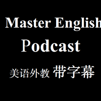 Let's Master English Podcast 带讲义【小米粥爱学习】