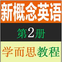 新概念英语第二册教程 视频+讲义+习题【小米粥爱学习】